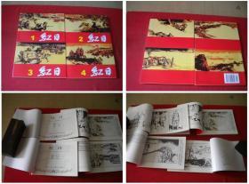 《红日》一套四册,50开汪观青绘,上海2017.2出版, 4760号,连环画