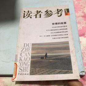 读者参考丛书.50.世博的故事