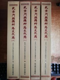 北京门头沟村落文化志【全4册】