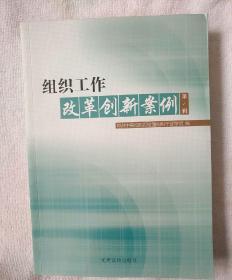 组织工作改革创新案例(第1辑)