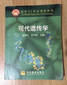 现代遗传学 Modern Genetics 9787040094695 704009469X