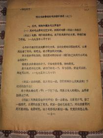 供批判用•姚文元给鲁瑛电话指示摘录(二)