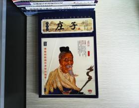 家藏四库系列:庄子(插图本)