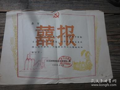 1958年喜报 第二批下放到农村中劳动生产