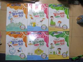 """""""壹嘉伊""""智力训练教案(3-4岁 上、下册)(4-5岁 上、下册)(5-6岁 上、下册) 6册合售"""