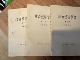 《政治经济学史》(全三卷)