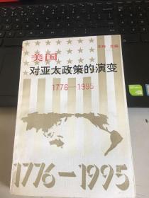 美国对亚太政策的演变:1776-1995