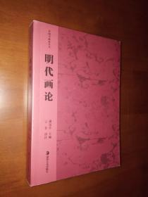 中国书画论丛书:明代画论