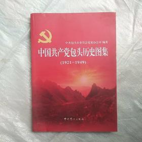 中国共产党包头历史图集