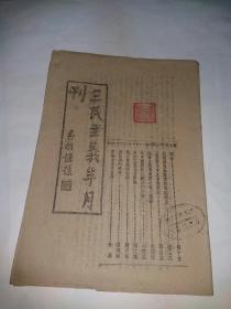 民国《三民主义半月刊》吴敬恒题,