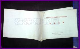 中医北京分会13界代表名录