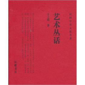 民国学术文化名著:艺术丛话