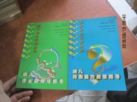 明天幼儿系列丛书; 幼儿判别能力启蒙指导、幼儿语言获得与指导