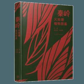 秦岭火地塘植物图鉴