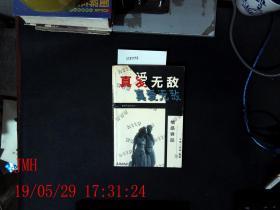 李昌镐对局集