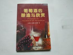 葡萄酒的酿造与欣赏