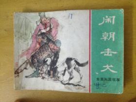 东周列国故事《闹朝击犬》