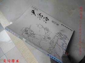 中国画家尹沧海速写集(签名本)