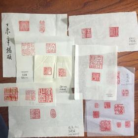 济南大学国画2013级篆刻作品印蜕(印谱,共34人)