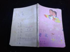 语文第十册全日制十年制小学课本.