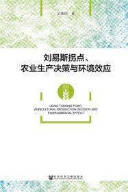 刘易斯拐点、农业生产决策与环境效应