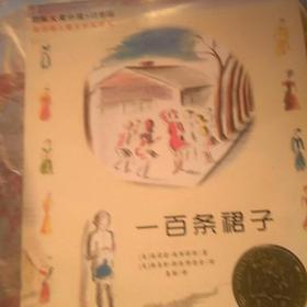 一百条裙子:国际大奖小说注音版