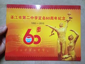 湛江市第二中学定名60周年纪念1950—2010(有函套)