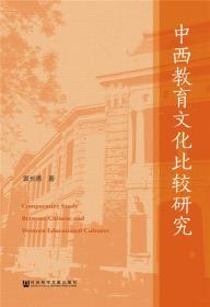 中西教育文化比较研究