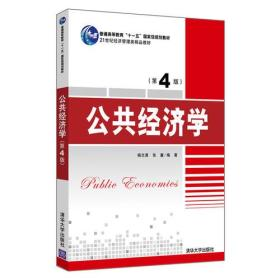 公共经济学(第4版)