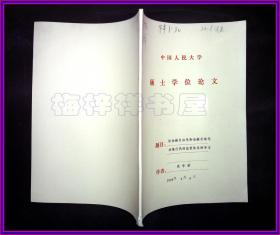 中国人民大学硕士学位论文 论金融自由化和金融全球化对银行风险监管体系的冲击 肖华荣