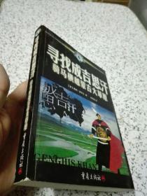 寻找成吉思汗:骑马横越蒙古大草原