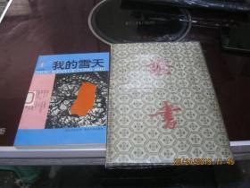 获奖证书+《我的雪天》书一册   详情见图   货号10-6