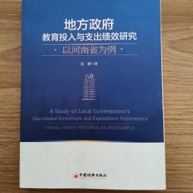 地方教育投入与支出绩效研究以河南省为例