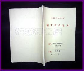中国人民大学硕士学位论文 论对在华外资银行的监督管理  张慧莲