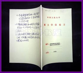 中国人民大学硕士学位论文 亚洲金融危机对我国外贸航运企业影响的研究 王伟东
