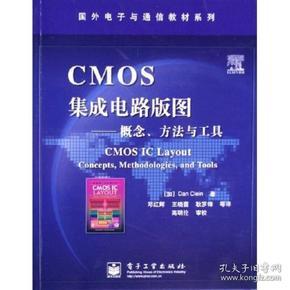 国外电子与通信教材系列·CMOS集成电路版图:概念方法与工具