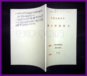 中国人民大学硕士学位论文 证券市场监管模式国际比较研究 刘志超