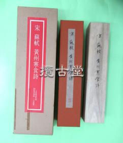 二玄社   宋 苏轼 黄州寒食诗   复制品   1979年  37.4 x 734.0 cm 手卷   如同真迹  有外函保护 内品完好