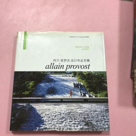 景观设计之拓线:阿兰·普罗沃设计作品专辑