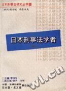 日本刑事法学者(上)