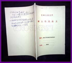 中国人民大学硕士学位论文 金融工程在我国运用前景研究 黄晓琴