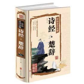 诗经·楚辞(彩绘全注全解 超值全彩珍藏版)
