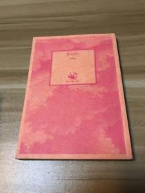 草のうた 日文原版