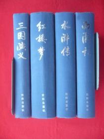 四大名著【红楼梦.三国演义.水浒传.西游记】四本合售