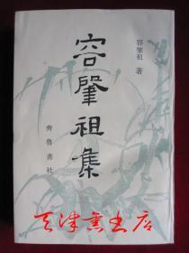 容肇祖集(1989年1版1印 印数2000册 繁体字竖排版)