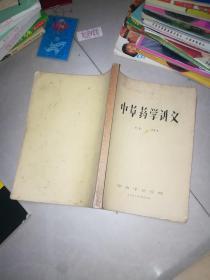 油印本《中草药学讲义》上下册 湖南中医学院 1976年出版    品相如图