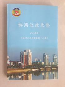 梅河口文史资料(第十八辑—协商议政文集)