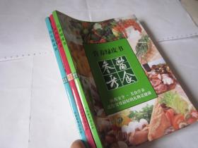 医食参考:医药红皮书、营养绿皮书、养生蓝皮书(3本)