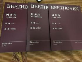 贝多芬d小调第九交响曲《合唱》:总谱op.125