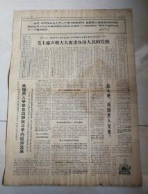 人民日报:1969.4.16,仅第五第六版。